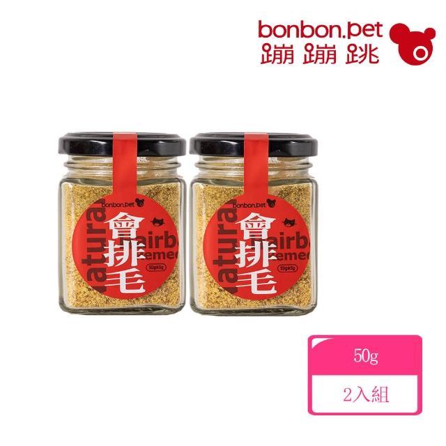【bonbonpet】蹦蹦跳 會排毛 營養肉粉2入(貓咪 保健食品)