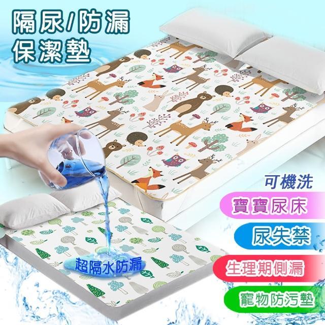 【DTW】防水隔尿保潔墊-單人(防水隔尿墊)