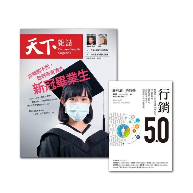【天下雜誌】紙本12期+《行銷5.0》(GC21070013)