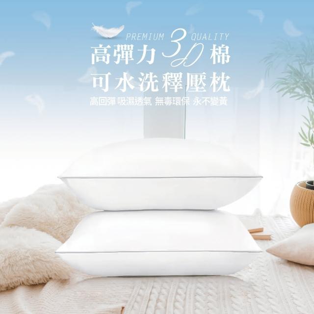 【A-ONE】高彈力3D棉可水洗釋壓枕(買一送一)