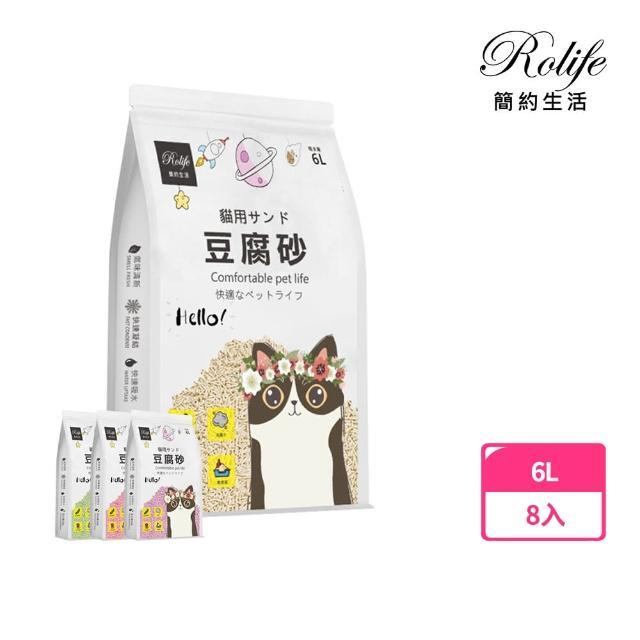 【RoLife簡約生活】天然環保豆腐貓砂6L-8包組(奶香/綠茶香/薰衣草/水蜜桃)
