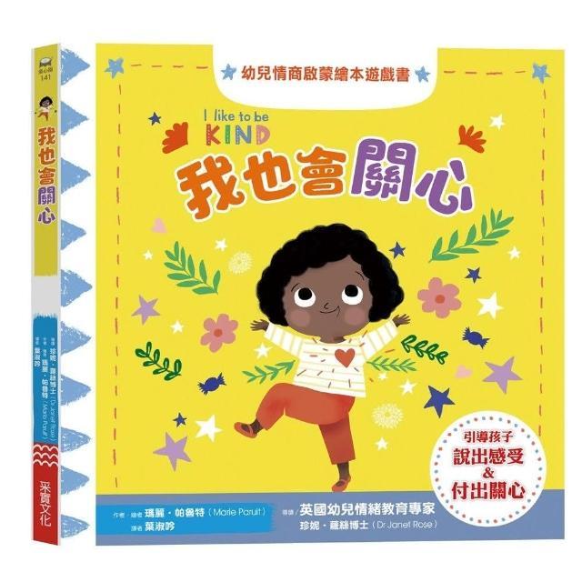 我也會關心:幼兒情商啟蒙繪本遊戲書-注音版