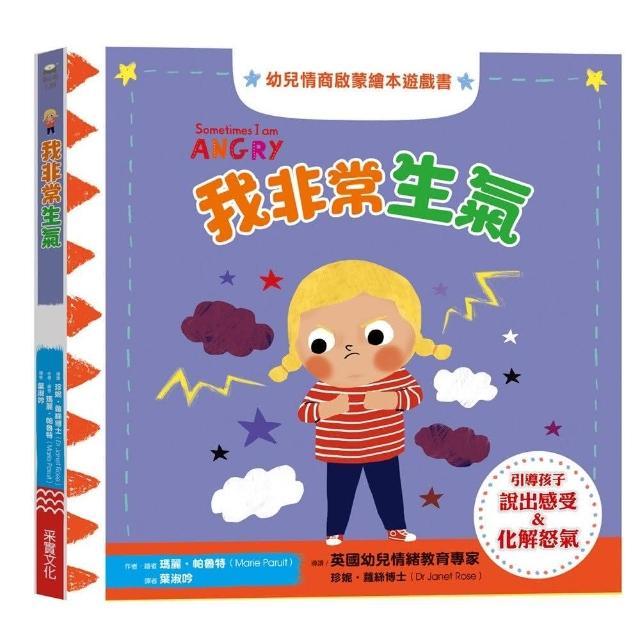我非常生氣:幼兒情商啟蒙繪本遊戲書-注音版