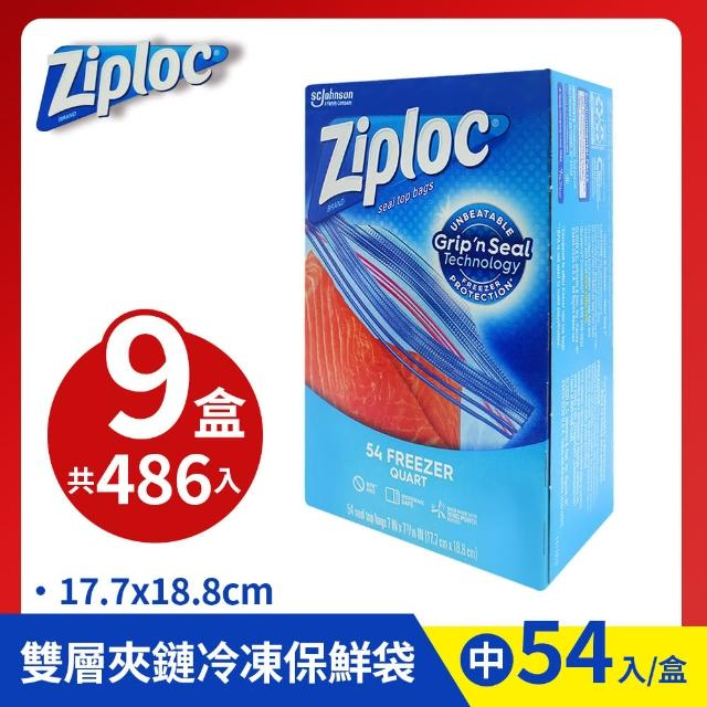 【Ziploc 密保諾】雙層夾鏈冷凍保鮮袋-中(54入/盒*9組)