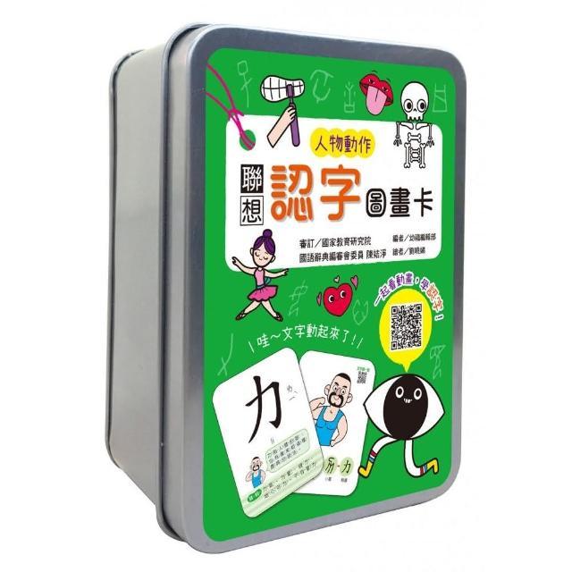聯想認字圖畫卡:人物動作(40張雙面認字圖卡,掃描QR Code看學習動畫)【鐵盒收納】