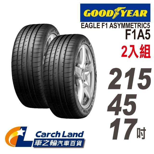 【GOODYEAR 固特異】EAGLE F1 ASYMMETRIC5 F1A5-215/45/17-2入組-適用Civic.馬6等車型(車之輪)