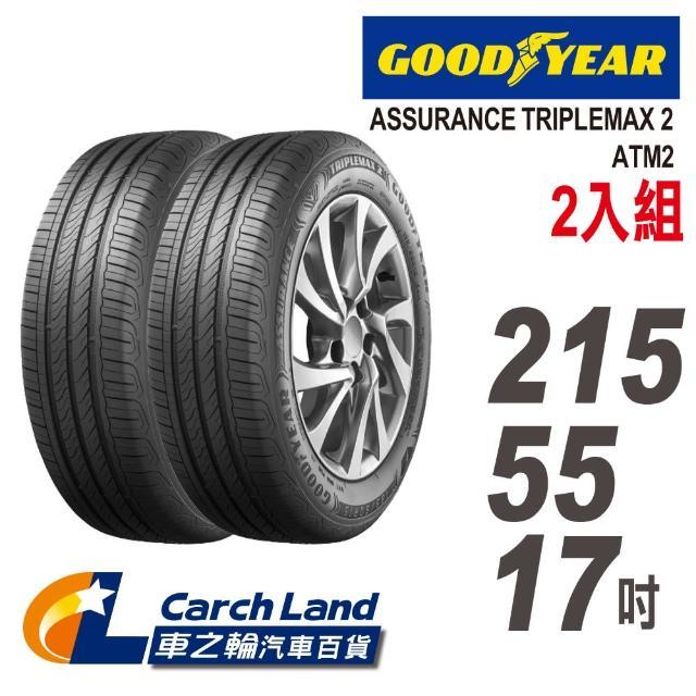 【GOODYEAR 固特異】ASSURANCE TRIPLEMAX 2-215/55/17-2入組-適用Teana.Carmy等車型(車之輪)