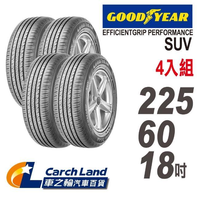 【GOODYEAR 固特異】EFFICIENTGRIP PERFORMANCE SUV-225/60/18-4入組-適用CRV等車型(車之輪)