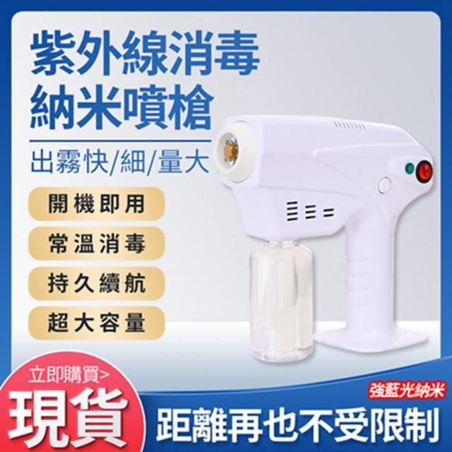 【新品上市】消毒槍 消毒器 霧化噴霧槍 無線消毒槍(無線充電/大霧量/細霧化/遠射程)