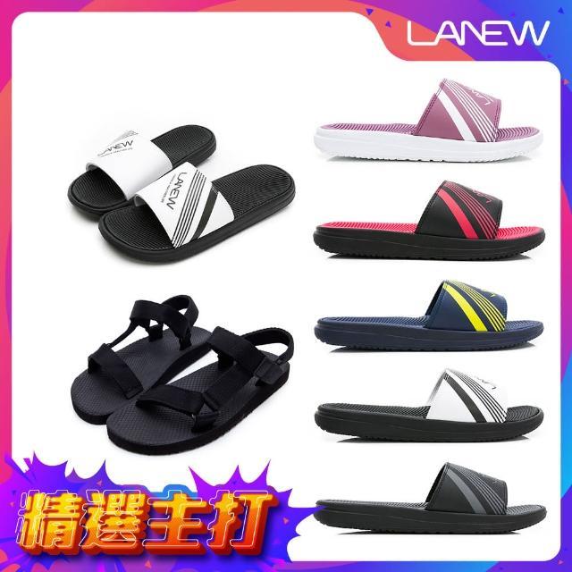 【La new】休閒時尚拖鞋(男女款)