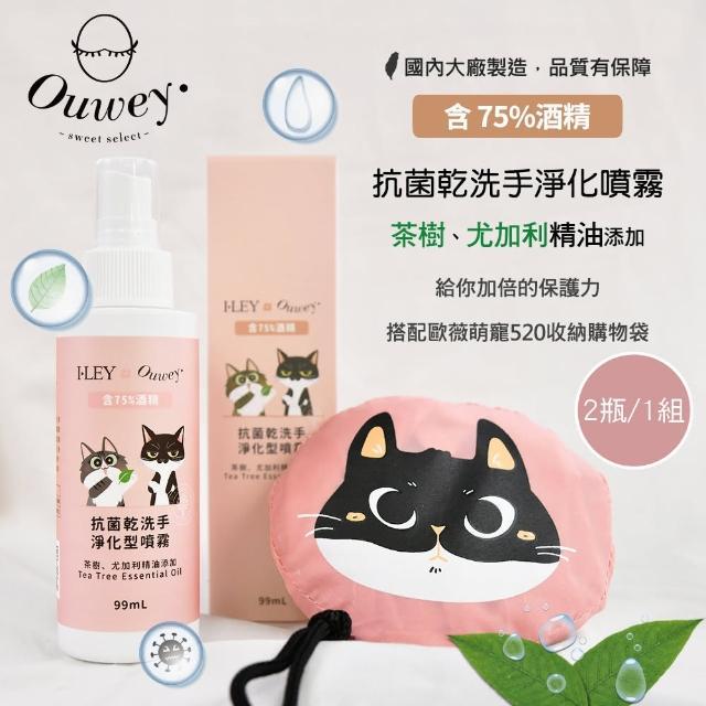 【OUWEY 歐薇】台灣製造抗菌乾洗手淨化噴霧套組9213030202(粉)
