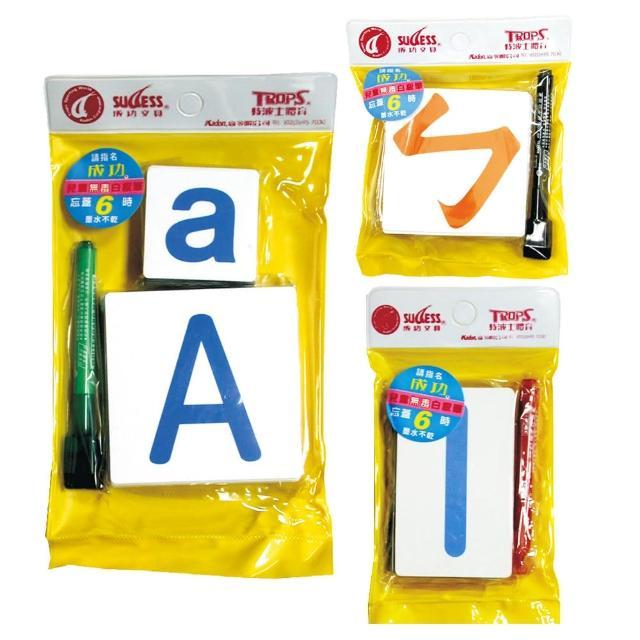 【SUCCESS 成功】學齡兒童 教學用軟性磁膠片組(教具 教學用品 注音 英文 數字)