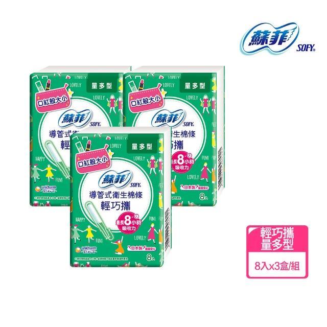 【Sofy 蘇菲】蘇菲導管棉條輕巧攜量多型(8入/盒)*3盒入