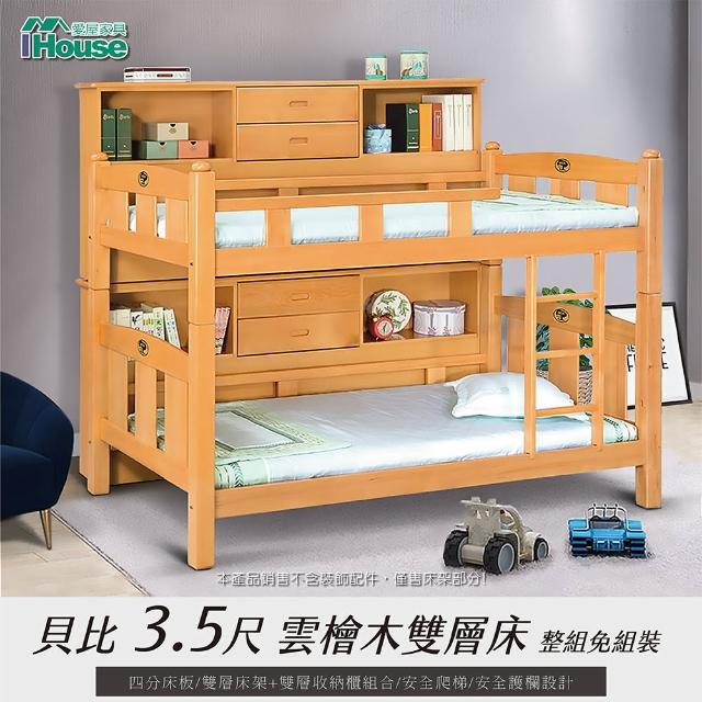 【IHouse】貝比 整組免組裝3.5尺雲檜木雙層床