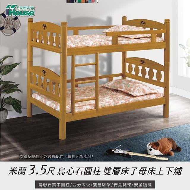 【IHouse】米蘭 3.5尺鳥心石圓柱雙層床/子母床 /上下舖