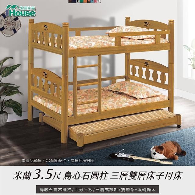 【IHouse】米蘭 3.5尺鳥心石圓柱三層床/雙層床/子母床