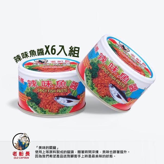 【老船長】辣味魚醬100g-6入組(鮪魚罐頭)