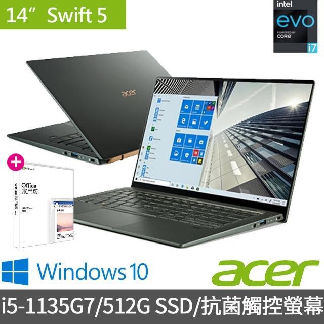 【贈Office 2019超值組】Acer最新11代EVO Swift5 SF514-55TA-55K5 14吋i5窄邊框抗菌極輕筆電-綠(i5-1135G7/