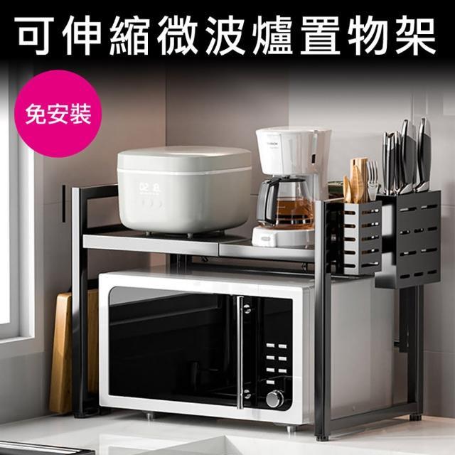 免安裝微波爐伸縮置物架豪華款(多功能可伸縮廚房收納架)