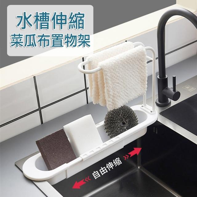 水槽伸縮菜瓜布置物架(抹布架 瀝水架)