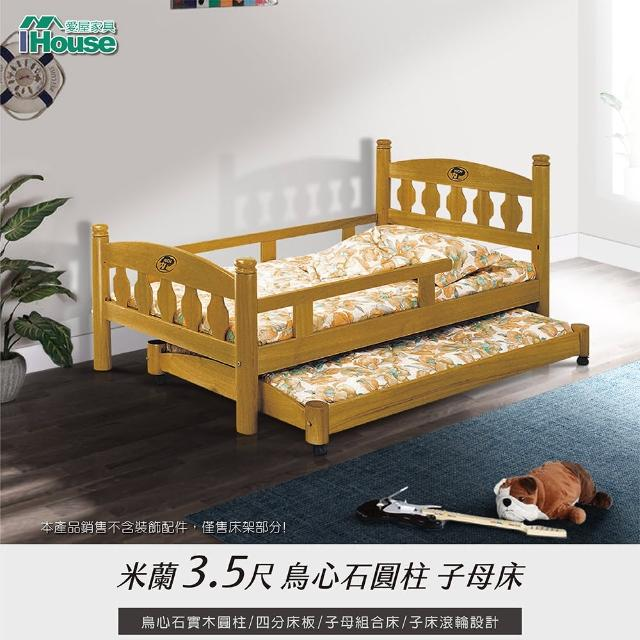 【IHouse】米蘭 3.5尺鳥心石圓柱子母床