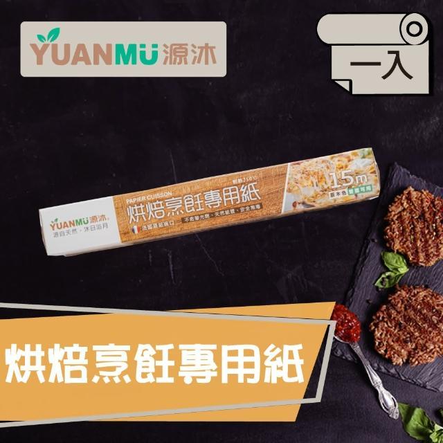 【源沐】法國進口烹飪料理紙/烘焙紙(15m大容量)