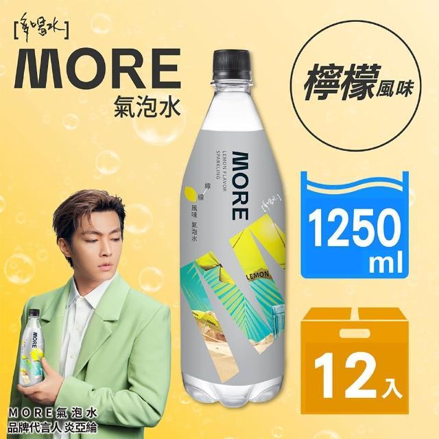 【味丹】多喝水MORE檸檬氣泡水1250mlx12入(氣泡水)