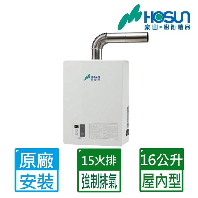 【豪山】16L DC變頻數位恆溫強制排氣熱水器H-1660FE(限北北基送原廠基本安裝)