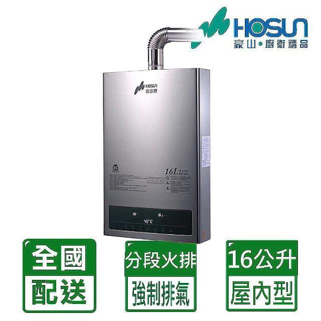 【豪山】16L數位變頻分段火排強制排氣熱水器HR-1601(全國配送不含安裝)