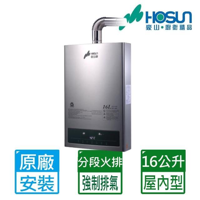【豪山】16L數位變頻分段火排強制排氣熱水器HR-1601(送全國原廠基本安裝)