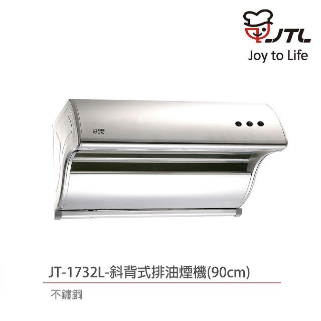 【喜特麗】JT-1732L 斜背式排油煙機 90CM 不鏽鋼