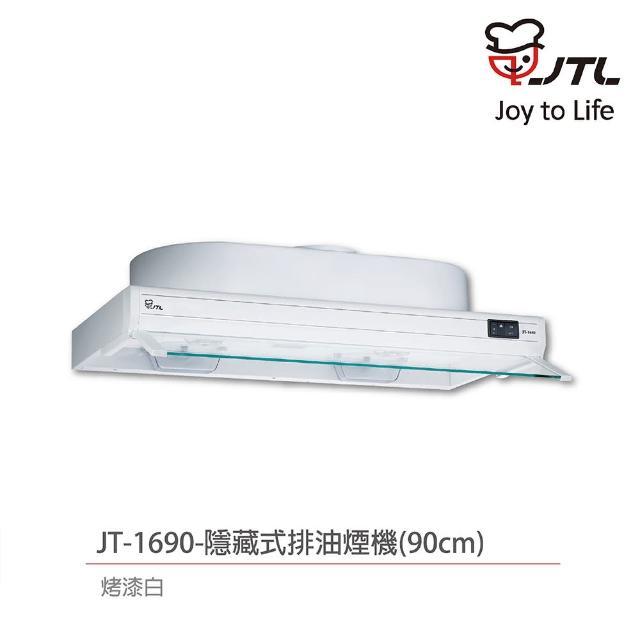 【喜特麗】JT-1690 隱藏式排油煙機 90cm 烤漆
