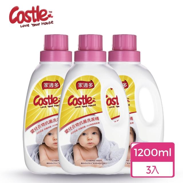 【CASTLE 家適多】嬰兒衣物抗菌洗潔精 1200mlx3瓶(清潔液/衣物去漬/無毒低敏/抑菌防護)