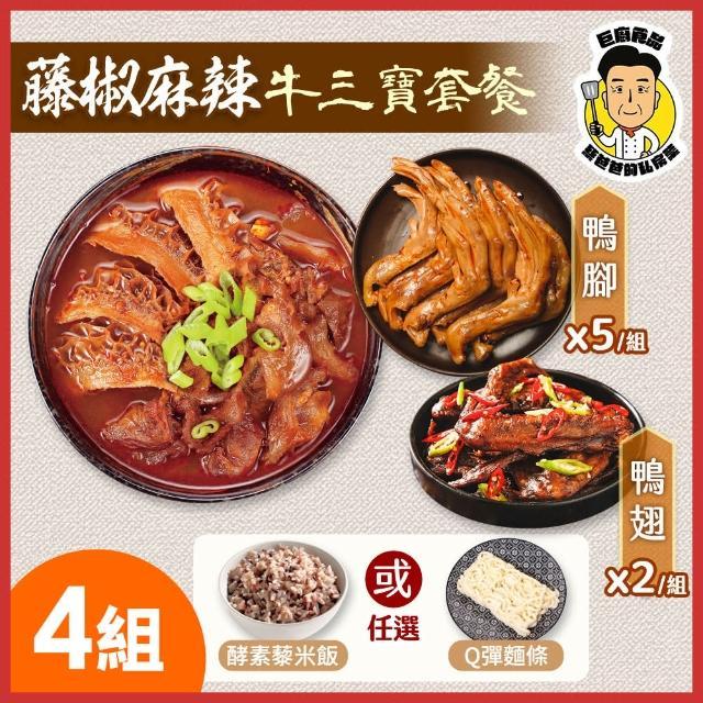 【巨廚】藤椒麻辣口味牛三寶套餐4組(每組內含:牛雜或牛三寶+鴨翅2支+鴨腳5支+酵素藜米飯或烏龍麵)