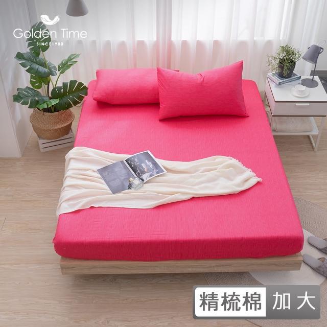 【GOLDEN-TIME】200織精梳棉三件式床包組-繽紛紅(加大)