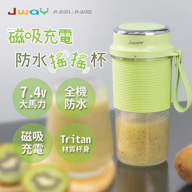 【JWAY】磁吸充電防水搖搖杯(JY-JU202 - 抹茶綠)