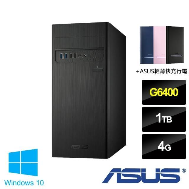 【ASUS送輕薄快充行電】華碩H-S300TA? G6400雙核桌上型電腦(G6400/4G/1TB/W10)