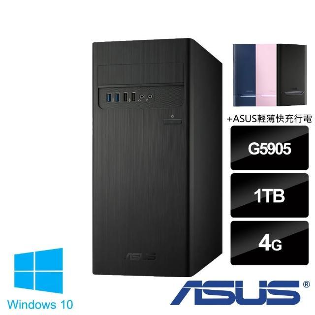 【ASUS送輕薄快充行電】華碩H-S300TA G5905 雙核電腦(G5905/4G/1TB HDD/WIN10)