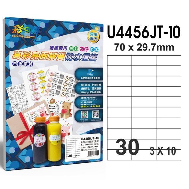 【彩之舞】噴墨高彩亮面膠質防水標籤 30格直角-3x10/10張/包 U4456JT-10(貼紙、標籤紙、A4)