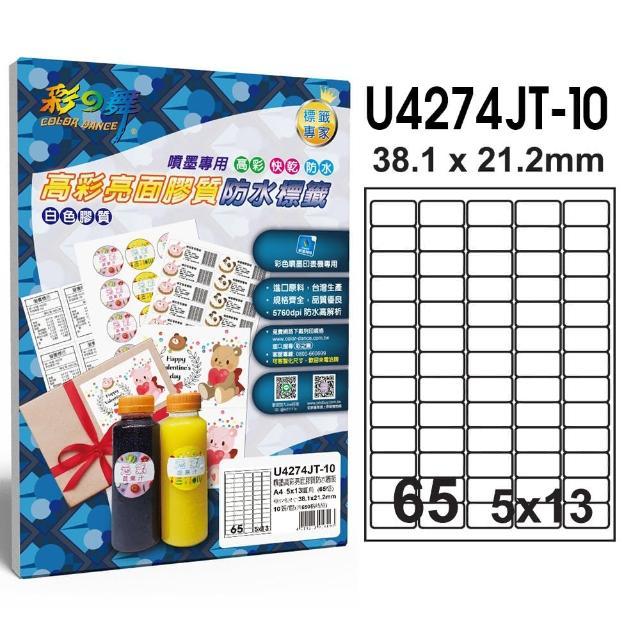 【彩之舞】噴墨高彩亮面膠質防水標籤 65格圓角-5x13/10張/包 U4274JT-10(貼紙、標籤紙、A4)
