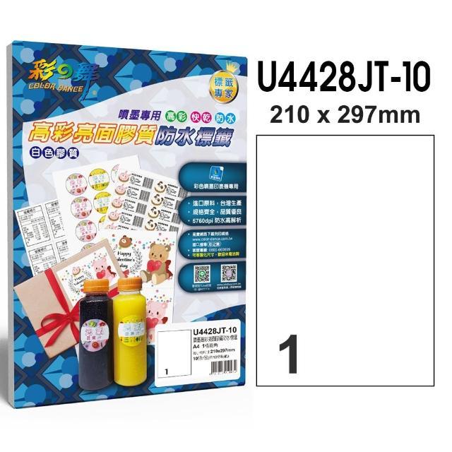 【彩之舞】噴墨高彩亮面膠質防水標籤 A4-1格直角/10張/包 U4428JT-10x3包(貼紙、標籤紙、A4)