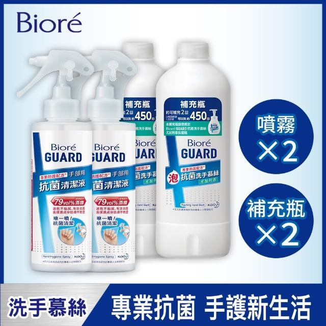 【Biore 蜜妮】GUARD 抗菌洗手慕絲 補充瓶450mlX2+手部抗菌隨身噴霧型175mlX2(尤加利香)