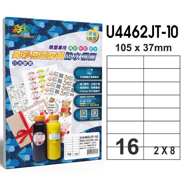 【彩之舞】噴墨高彩亮面膠質防水標籤 16格直角-2x8/10張/包 U4462JT-10x3包(貼紙、標籤紙、A4)