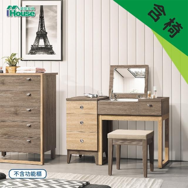 【IHouse】漾藍寶 幾何2.5尺掀鏡台(含椅)