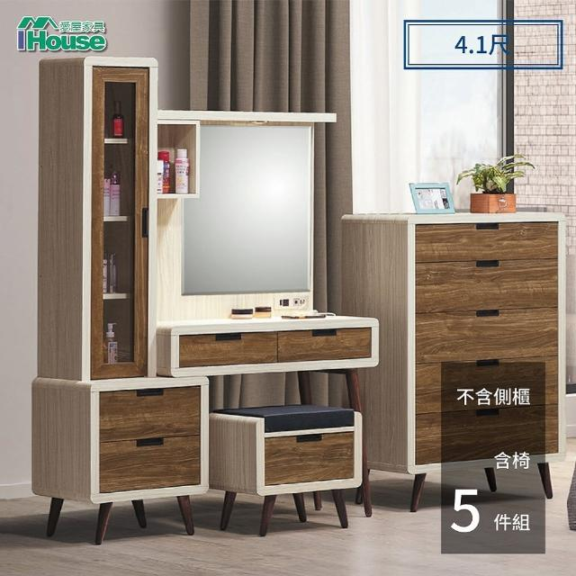 【IHouse】庫洛 北歐時尚4.1尺化妝鏡台(含椅)