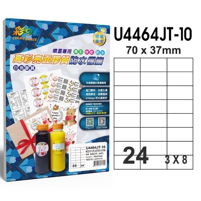 【彩之舞】噴墨高彩亮面膠質防水標籤 24格直角-3x8/10張/包 U4464JT-10x3包(貼紙、標籤紙、A4)