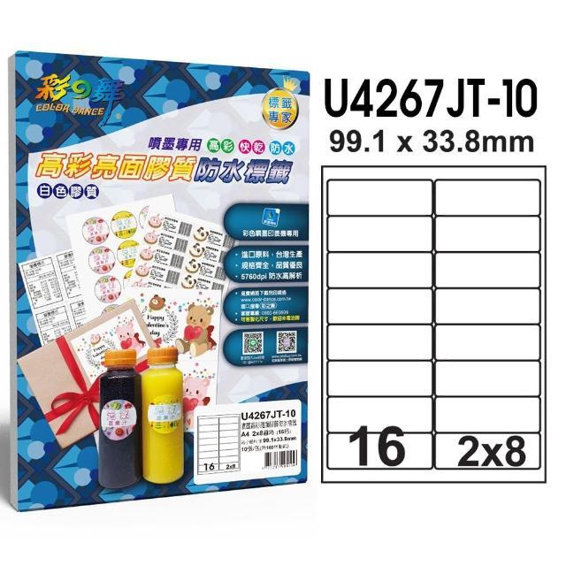 【彩之舞】噴墨高彩亮面膠質防水標籤 16格圓角-2x8/10張/包 U4267JT-10x3包(貼紙、標籤紙、A4)