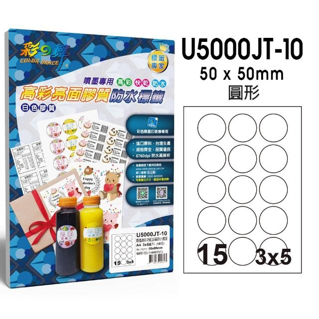 【彩之舞】噴墨高彩亮面膠質防水標籤 15格圓形-3x5/10張/包 U5000JT-10x3包(貼紙、標籤紙、A4)