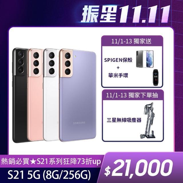 送智能手環+品牌殼貼【SAMSUNG 三星】Galaxy S21 5G 6.2吋三主鏡超強攝影旗艦機(8G/256G)