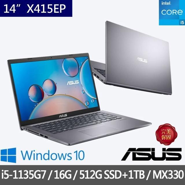 【ASUS 華碩】X415EP 特仕版 14吋輕薄獨顯筆電(i5-1135G7/8G/512G SSD/MX330/+8G記憶體+1TB HDD 含安裝)